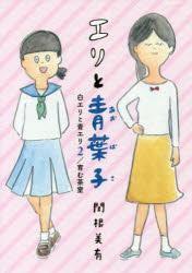 【新品】【本】エリと青葉子