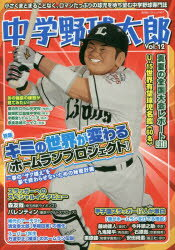 【新品】【本】中学野球太郎 Vol.12 特集キミの世界が変わる〈ホームランプロジェクト〉
