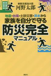 【新品】【本】地震・台風・土砂災害・洪水から家族を自分で守る防災完全マニュアル 河野太郎/著