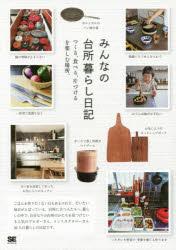 【新品】【本】みんなの台所暮らし日記 つくる、食べる、片づけるを楽しむ場所。 SE編集部/編