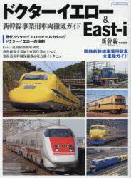 【新品】【本】ドクターイエロー&イーストアイ 新幹線事業用車両徹底ガイド