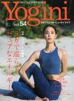 【新品】【本】Yogini ヨガでシンプル・ビューティ・ライフ vol.54 特集〈プラーナの働き〉ヨガで巡らすピュアなエネルギー