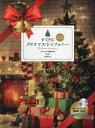 【新品】【本】楽譜 すてきなクリスマス・シンフォ 2版