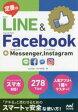 【新品】【本】定番のLINE & Facebook +Messenger,Instagram 丸山弘詩/著 佐々木和宏/著