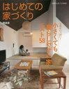 【新品】【本】はじめての家づくり 小さくても「暮らしやすい家」ベスト58