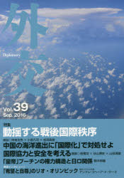 【新品】【本】外交 Vol.39 特集動揺する戦後国際秩序 「外交」編集委員会/編集