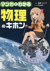 【新品】【本】マンガでわかる物理のキホン 松井シノブ/著 Kyata/マンガ