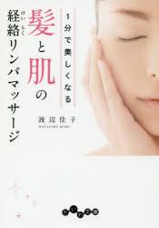 【新品】【本】1分で美しくなる髪と肌の経絡リンパマッサージ 渡辺佳子/著