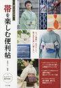 【新品】【本】着こなし広がる帯を楽しむ便利帖 もっと素敵に、自分らしく。帯で決まる美しい着こなし 吉田アヤ/監修