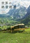 【新品】【本】世界の絶景鉄道 PIE BOOKS/編著 杉本聖一/執筆