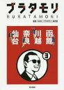 【新品】【本】ブラタモリ 3 函館 川越 奈良 仙台 NHK...