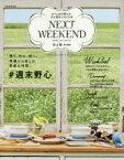【新品】【本】NEXT WEEKEND #週末野心 2016Autumn & Winter おてんばな野心を、次の週末に叶える本 村上萌/責任編集