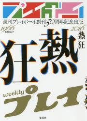エンターテインメント, TV関連本  50 0