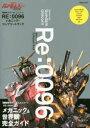 【新品】【本】機動戦士ガンダムユニコーンRE:0096メカニック・コンプリートブック