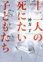 【新品】【本】十二人の死にたい子どもたち 冲方丁/著