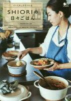 バーミキュラでつくるSHIORIの日々ごはん SHIORI/〔料理〕