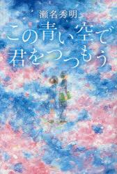【新品】【本】この青い空で君をつつもう 瀬名秀明/著