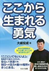 【新品】【本】ここから生まれる勇気 大嶋宏成/著