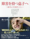 【新品】【本】障害を持つ息子へ 息子よ。そのままで、いい。 神戸金史/著 内山登紀夫/医療監修