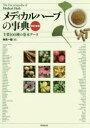 【新品】【本】メディカルハーブの事典 主要100種の基本データ 林真一郎/編
