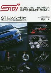 【新品】【本】STIコンプリートカー スバルモータースポーツ活動の技術を結集したモデル 廣本泉/著
