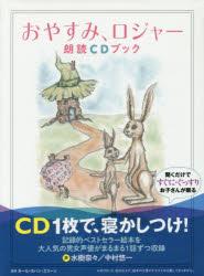【新品】【本】おやすみ、ロジャー朗読CDブック カール=ヨハン・エリーン/原作