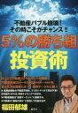 【新品】【本】5%の勝ち組投資術 不動産バブル崩壊!その時こそがチャンス!! 福田郁雄/著