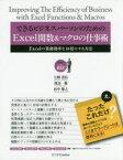 できるビジネスパーソンのためのExcel関数&マクロの仕事術 Excelの業務効率を10倍にする方法 七條達弘/著 渡辺健/著 田中雅之/著