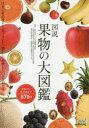 図説果物の大図鑑 注目の新品種や人気ブランド、懐かしの品種まで870種類を紹介! 日本果樹種苗協会/ ...