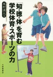 【新品】【本】「知・徳・体」を育む学校体育・スポーツの力本村清人/著