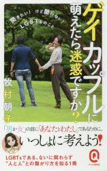 【新品】【本】ゲイカップルに萌えたら迷惑ですか? 聞きたい!けど聞けない!LGBTsのこと 牧村朝子/〔著〕