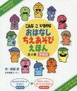 【新品】【本】おはなしちえあそびえほん こんなこいるかな 新装版 4巻セット 有賀忍/作
