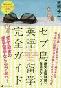 【新品】【本】セブ島英語留学完全ガイド 格安&短期間で英語力アップ! 太田裕二/著