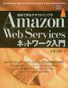 Amazon Web Servicesネットワーク入門 初めて作るクラウドインフラ 大澤文孝/著