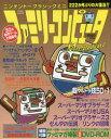 ドラマ楽天市場店で買える「【新品】【本】ニンテンドークラシックミニ ファミリーコンピュータMagazine 復刻収録1000ページ超のDVD付き完全保存版!」の画像です。価格は1,979円になります。