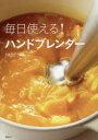 33522414 - 【ハンドブレンダーおすすめ3選】家事時短&離乳食作りの強~い味方・家電!