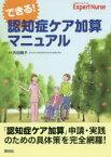 【新品】【本】できる!認知症ケア加算マニュアル 内田陽子/編著
