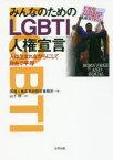 【新品】【本】みんなのためのLGBTI人権宣言 人は生まれながらにして自由で平等 国連人権高等弁務官事務所/著 山下梓/訳