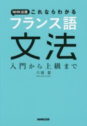 【新品】【本】NHK出版これならわかるフランス語文法