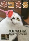 【新品】【本】ネコまる みんなで作る猫マガジン Vol.33(2017冬春号) 特集白黒まにあ!
