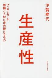 【新品】【本】生産性 マッキンゼーが組織と人材に求め続けるもの 伊賀泰代/著