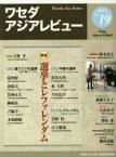 【新品】【本】ワセダアジアレビュー No.19(2016) 特集選挙とレファレンダム