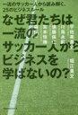 【新品】【本】なぜ君たちは一流のサッカー人からビジネスを学ばないの? 一流のサッカー人から読み解く、25のビジネスルール 堀江貴文/〔著〕 宇佐美貴史/〔ほか述〕