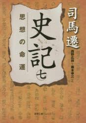 【新品】【本】史記 7 思想の命運 司馬遷/著
