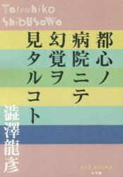 【新品】【本】都心ノ病院ニテ幻覚ヲ見タルコト 澁澤龍彦/著