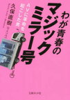 【新品】【本】わが青春のマジックミラー号 AVに革命を起こした男 久保直樹/著
