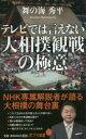 【新品】【本】テレビでは言えない大相撲観戦の極意 舞の海秀平/著