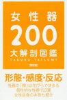 【新品】【本】女性器200大解剖図鑑 辰見拓郎/著