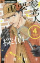 【新品】【本】重要参考人探偵 4 絹田村子/著