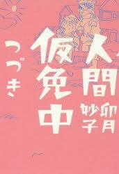 【新品】【本】人間仮免中 つづき 卯月妙子/著